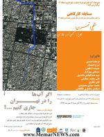 فراخوان مسابقه کارگاهی سنگلج؛ تهران: کاریز، کهن شهر، خانه من