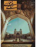 دریافت مقالات نشریه علمی- تخصصی «معماری شناسی»، شماره ۳، آذر ماه ۱۳۹۷