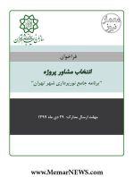 فراخوان انتخاب مشاور برای اجرای پروژه «برنامه جامع نورپردازی شهر تهران»