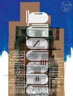 همایش«طراحی نما در بستر شهری قم» - قم