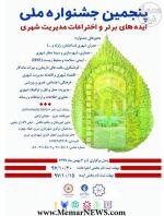 فراخوان پنجمین جشنواره ملی ایدههای برتر و اختراعات مدیریت شهری