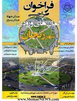 فراخوان مسابقه طراحی المانهای ورودی شهر زنجان