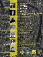 فراخوان مسابقه طراحی حاشیه رودخانه زرجوب شهر رشت