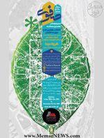 نمایشگاه آثار مسابقه