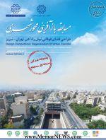 نتایج مرحله اول مسابقه بازآفرینی محور شهری؛ طراحی فضای فوقانی تونل راه آهن تهران – تبریز