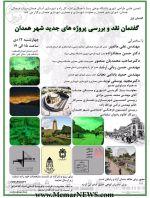گفتمان «نقد و بررسی پروژه های جدید شهر همدان» - همدان