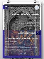 نشست با موضوع «عکاسی مادون قرمز از دیوارنگاره های تاریخی» - تبریز