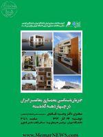 سمینار «جریانشناسی معماری معاصر ایران در چهار دههٔ گذشته»