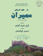 گفتمان هنر و معماری با موضوع «دژ - شهر تاریخی سمیران»