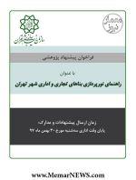 فراخوان پیشنهاد پژوهشی با عنوان «راهنمای نورپردازی بناهای تجاری و اداری شهر تهران»