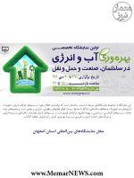 نمایشگاه بین المللی بهره وری آب و انرژی در ساختمان، صنعت و حمل و نقل - اصفهان