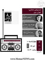 گفتگو پیرامون «دیسیپلین معماری: تهران-وین»؛ در برنامه خشت و خیال رادیو فرهنگ - امروز