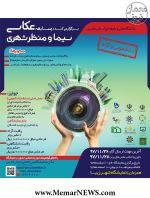 فراخوان مسابقه عکاسی با موضوع سیما و منظر شهری استان فارس
