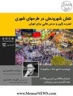 نشست «نقش شهروندان در طرح های شهری؛ تجربه ژاپن و درس هایی برای تهران»