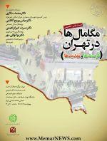 نشست تخصصی «مگامال ها در تهران»؛ (فرصت ها و تهدیدها)