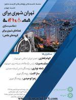 نشست؛ «تهران شهری برای همه»؛ (مناسب سازی فضاهای شهری برای گروه های خاص)