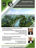 سمینار «توسعه شهری پایدار» - همدان