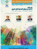 نشست با موضوع «تحلیلی بر جریان های زیباسازی شهری در تهران»