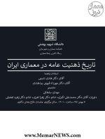 دفاعیه دکتری معماری با عنوان «تاریخ ذهنیت عامه در معماری ایران»
