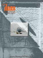 دو ماهنامه معمار، شماره ۱۱۳، بهمن و اسفند ۱۳۹۷