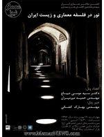 گفتمان هنر و معماری با موضوع «جلوه های نور در فلسفه معماری و زیست ایران»