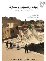انتشار کتاب «رویداد، رفتارشهری و معماری»
