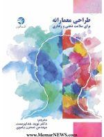 انتشار کتاب «طراحی معمارانه برای سلامت ذهنی و رفتاری»