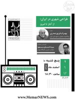 گفتگو پیرامون «طراحی شهری در ایران: از آغاز تا امروز»؛ در برنامه خشت و خیال رادیو فرهنگ – فردا
