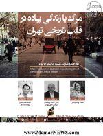 نشست «مرگ یا زندگی پیاده در قلب تاریخی تهران» ؛ نقد رویکرد مدیریت شهری در پیاده راه سازی