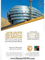 فراخوان مسابقه طراحی سردر مرکز علوم مغز و اعصاب ایران
