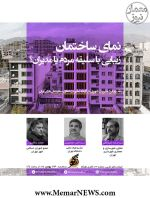 نشست «نمای ساختمان؛ زیبایی باسلیقه مردم یامدیران؟»؛نقد رویکردمدیریت شهری درلایحه مدیریت نمای ساختمانهای ایران