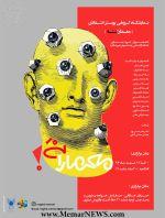 نمایشگاه گروهی پوستر انتقادی معمارانَه - اصفهان