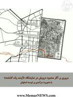 مروری بر آثار محمود درویش در نمایشگاه
