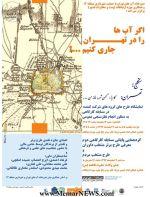 مسابقه کارگاهی سنگلج؛ تهران؛