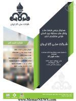همایش بررسی فرصت ها و چالش های مسابقه دعوتی «طراحی ساختمان اداری شرکت ملی گاز ایران»؛ به همراه نمایشگاه آثار شرکت کنندگان