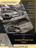 گفتگوی تخصصی با موضوع «میراث فرهنگی و توسعه شهری»؛ به همراه ارائه گزارش گمانه زنی باستان شناسی بازار حضرتی