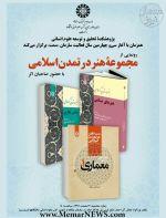 رونمایی از «مجموعه هنر در تمدن اسلامی؛ معماری ۱»