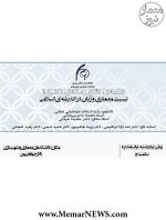 دفاعیه دکتری با عنوان «نسبت معماری و زبان در اندیشه ی اسلامی» - تبریز
