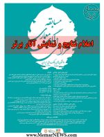 اعلام نتایج و نمایش آثار برتر مسابقه طراحی الگوی معماری ساختمان های بانک ملی ایران