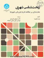 انتشار کتاب «ریختشناسی شهری؛ مقدمهای بر مطالعه فرم فیزیکی شهرها»