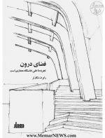 انتشار کتاب «فضای درون؛ تجربه داخلی خاستگاه معماری است»