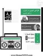 بخش سوم گفتگو پیرامون «طراحی شهری در ایران: از آغاز تا امروز»؛ در برنامه خشت و خیال رادیو فرهنگ – فردا
