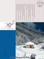 دریافت مقالات فصلنامه علمی–پژوهشی مسکن و محیط روستا، شماره ۱۶۴، زمستان ۱۳۹۷-