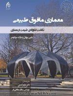 انتشار کتاب «معماری مافوق طبیعی (نگاشت فناورانه طبیعت در معماری)»