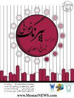 نشست پیرنگ خوانی با موضوع «تاریخ و معماری» – اصفهان