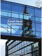 انتشار کتاب «رخداد فرم در زمینه معماری»