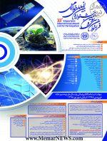 فراخوان سی و سومین جشنواره بینالمللی خوارزمی
