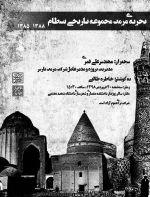 سمینار «تجربه ی مرمت مجموعه تاریخی بسطام؛ ۱۳۸۵-۱۳۸۸»