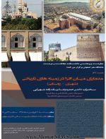 نشست با موضوع «معماری میان افزا در زمینه های تاریخی؛ شهری _ روستایی» - اصفهان