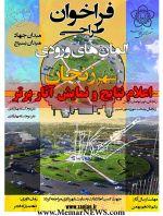 اعلام نتایج و نمایش آثار برتر مسابقه طراحی المانهای ورودی شهر زنجان